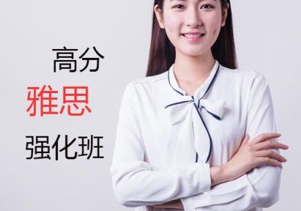 重庆雅思高分强化班