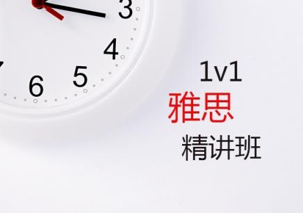 重庆雅思一对一精讲班