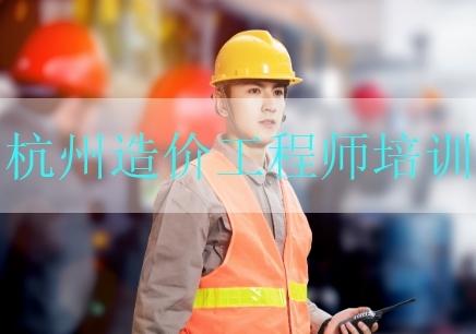 杭州造价工程师培训班