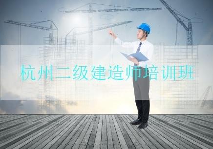 杭州二级建造师培训班