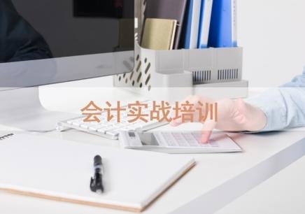广州会计实战培训