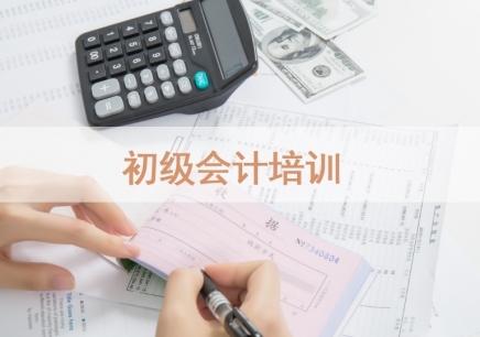 广州会计初级职称培训