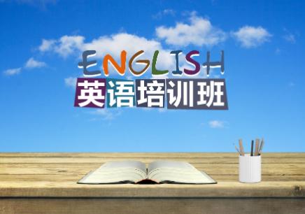 东莞英语培训课程介绍