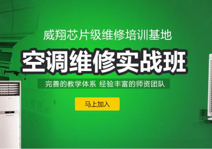 广州空调维修实战班
