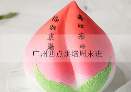 广州西点烘培周末班