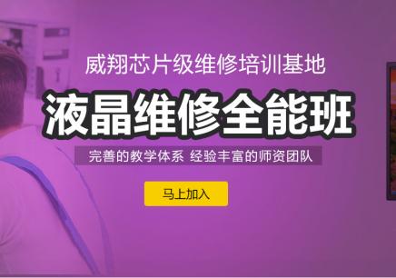 广州液晶维修全能班