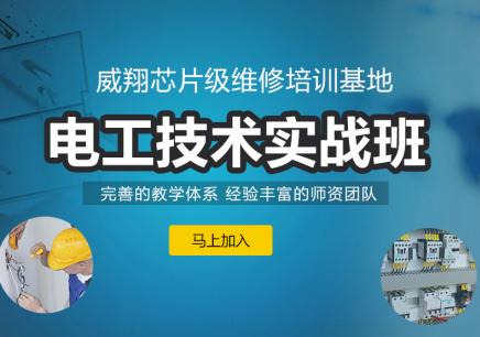 广州电工技术实战培训班