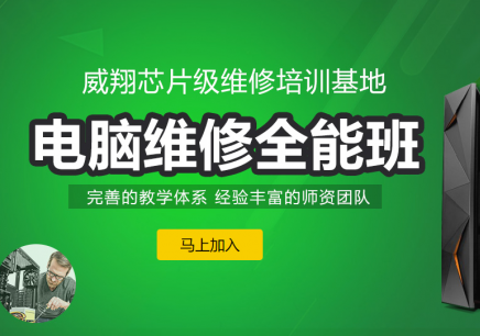广州电脑维修全能班