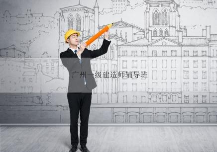 广州一级建造师课程辅导班