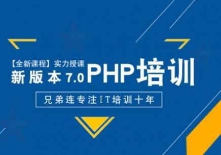 廣州PHP培訓班課程講解