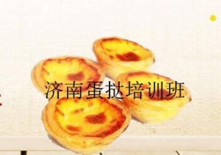 济南蛋挞培训班