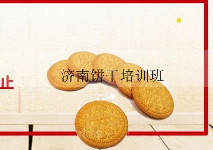 济南饼干培训班