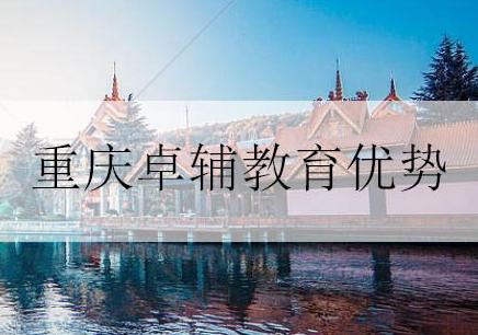重慶卓輔教育培訓學校十大優勢