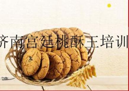 济南宫廷桃酥王培训班