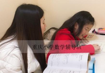 重慶小學數學輔導課程