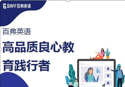北京日常综合应用学习英语培训