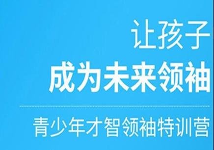 深圳青少年口才培训