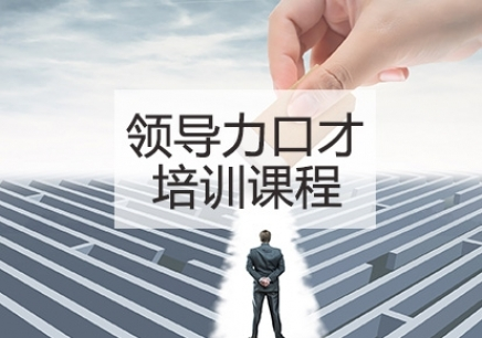 深圳领导力口才培训