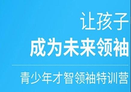 广州青少年口才培训特训营
