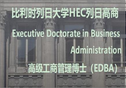 比利时列日大学高级工商管理博士