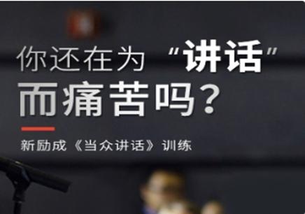 广州新励成当众讲话口才培训