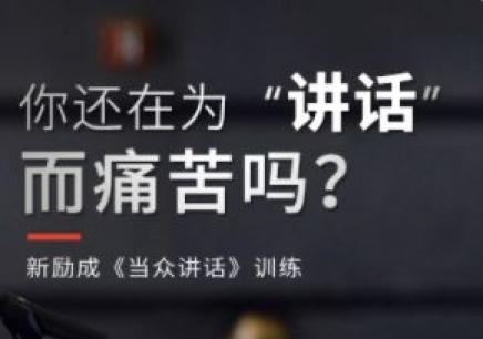 深圳新励成口才培训