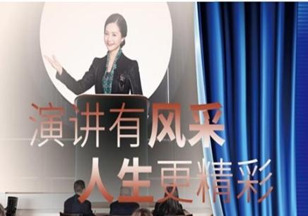 广州新励成演讲艺术口才培训
