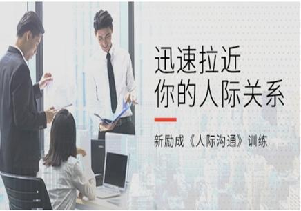 广州新励成人际沟通口才培训