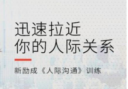 深圳新励成人际沟通口才培训