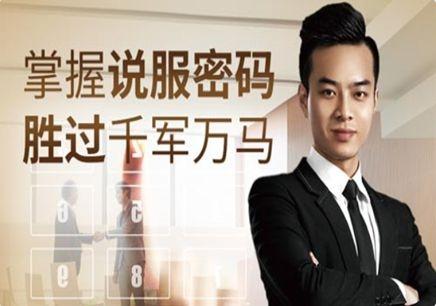 深圳新励成说服力销售培训