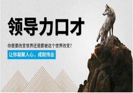 深圳新励成领导力口才培训