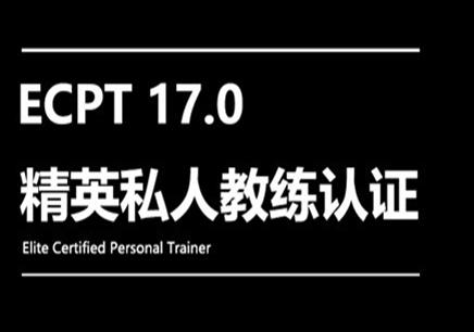 ECPT17.0精英私人教练认证课程