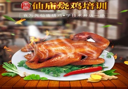 深圳食为先仙庙烧鸡培训