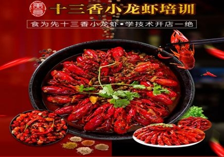 深圳食为先十三香小龙虾培训