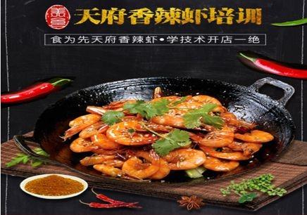 深圳食为先天府香辣虾培训