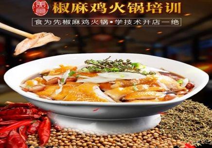 深圳食为先椒麻鸡火锅培训