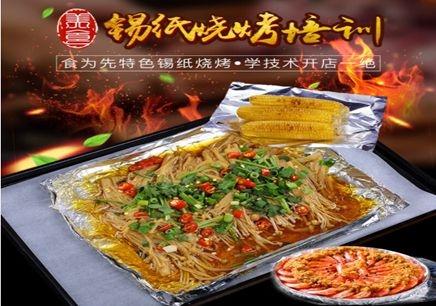 深圳食为先锡纸烤鱼培训