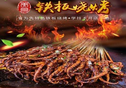 深圳食为先铁板烧烤培训