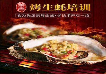 深圳食为先烤生蚝培训