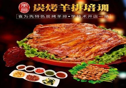 深圳食为先炭烤羊排培训