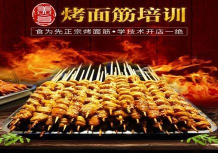 深圳食为先烤面筋培训