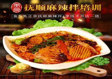 深圳食为先抚顺麻辣拌培训