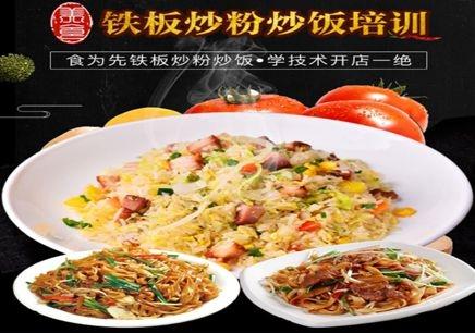 深圳食为先铁板抄粉炒饭培训