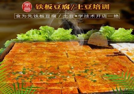 深圳食为先铁板豆腐/土豆培训