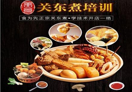 深圳食为先东关煮培训