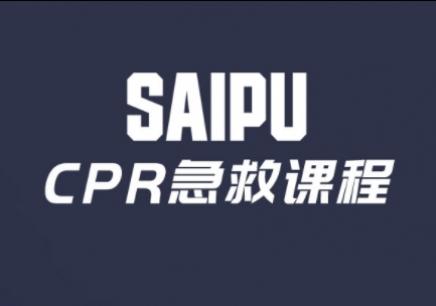 赛普CPR初级救护员课程