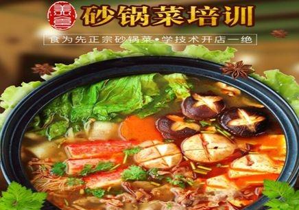 深圳食为先砂锅菜培训