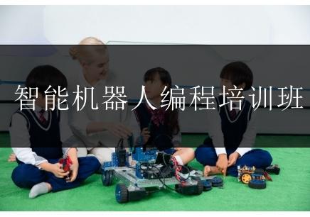 青岛智能机器人编程培训班