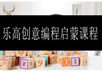 青岛乐高创意编程启蒙课程