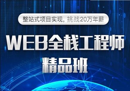 WEB全栈工程师精品班